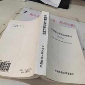 中国银行基础培训教材