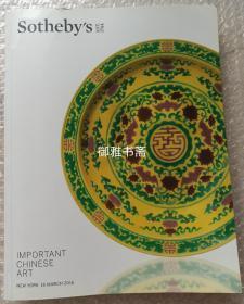 纽约苏富比2016年3月16日春拍 重要的中国瓷器艺术品拍卖图录 玉器 家具 青铜器 重要私人收藏