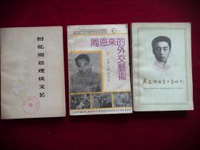 《周恩来的外交艺术》《周恩来青年时代诗选》《回忆周总理谈文艺》《周总理的青少年时代》4本合售