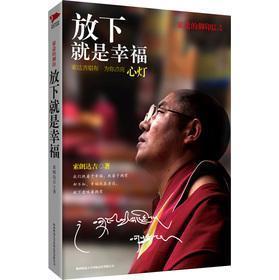 放下就是幸福:旅途的脚印(修订版)   索朗达吉著  陕西师范大学出版社