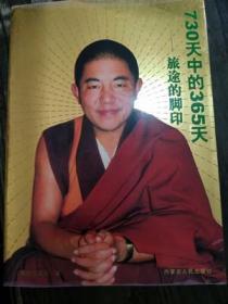 730天中的365天:旅途的脚印   索达吉堪布著  内蒙古人民出版社