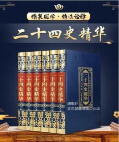 二十四史完整版精华版原文16开全6卷 辽海出版社中国通史豪华皮面
