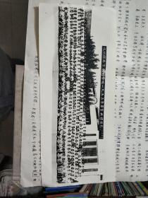 老照片(水利部南京水利学校1955年毕业典礼摄影 附2张人员名录)
