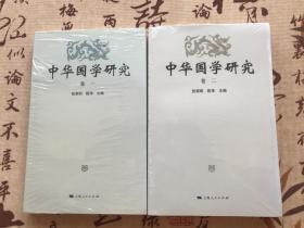 【挂刷包邮】中华国学研究(卷一、卷二)两本合售品相自鉴