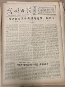 光明日报 1977年1月18日  3元