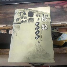 佛教与历史文化