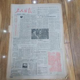 工人日报1989年5月1--31日(缺19日 31日) 报纸装订在一起