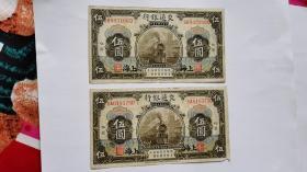 民国币..,...........,,2张.合拍......