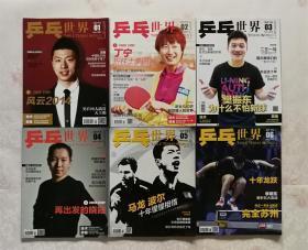 乒乓世界2015年(1-12期全)无海报