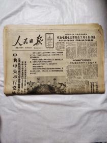 人民日报1989年6月份(7期)
