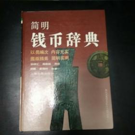 稀缺书 品佳  包快递 《简明钱币辞典》精装 上海古籍出版社   正版 当天发