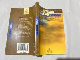 道德经精粹解读/中学生文化素质提高丛书