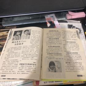 黎明 周慧敏 反面 刘小慧 32开彩页lnyy190