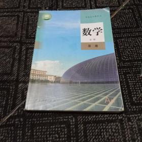 2019人教版普通高中教科书:数学(必修第一册)A版