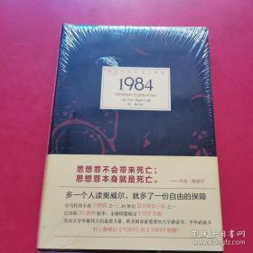 1984:反乌托邦小说三部曲【精装】