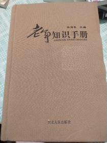 老年知识手册