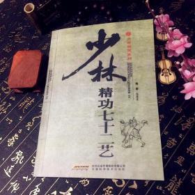 少林精功七十二艺 秘笈系列 72艺内外基本功夫 老版珍贵武术资料