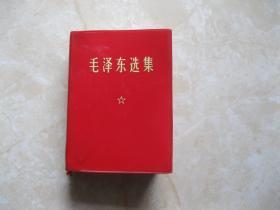 毛泽东选集 64开一卷本