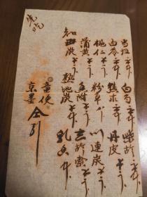 清代佚名医家方笺一页