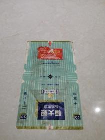 国庆30周年恒大牌烟标