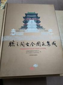 滕王阁古今图文集成