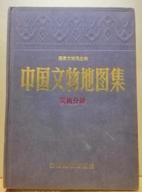 中国文物地图集.云南分册
