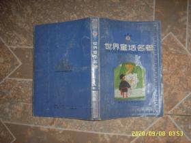 连环画 世界童话名著(8)