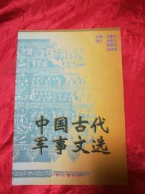 中国古代军事文选