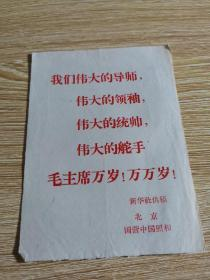 毛主席语录照片袋