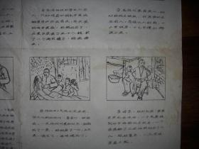 1964年-昔阳县文化馆编绘【李忠信的家史】张贴宣传画!53/38厘米