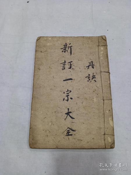 手抄中医书   丹诀(29面)