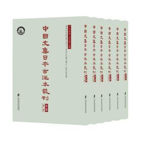 中国文集日本古注本丛刊·第三辑(全六册)