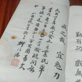 民国三十二年唐山市柳门手抄《三字经》白纸本一册全