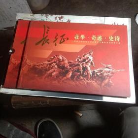 长征壮举奇迹史诗(中国工农红军长征胜利七十周年纪念邮票本册)(2007年八一纪念)带函套,邮票 邮册 邮折 (品如图,品相以图为准,实拍图。)
