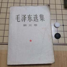 毛泽东选集(第五卷)大32K
