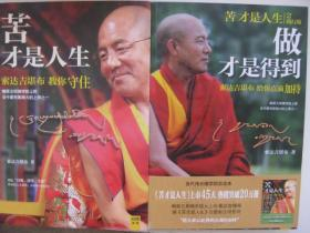 苦才是人生 做才是得到(全两册)   索达吉堪布著  甘肃人民美术出版社平装2