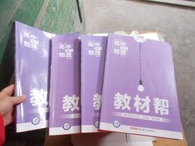 教材帮 高中物理 选修3-1.3-2.3-4.3-5(配RJ版)4本合售