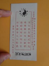 宁波市永年太极拳社成立四周年、杨式太极拳学习班创办十年周年纪念【卡片尺寸:14×6.7】