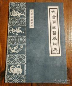 武当洞藏医药秘典(原版)