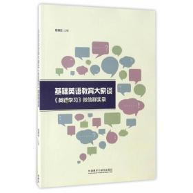 基础英语教育大家谈《英语学习》微信群实录