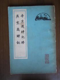 帝京几时纪胜 燕京几时记(1961年第一版一次印刷)
