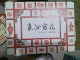 剪纸——襄汾窗花(山西邮票公司出版)
