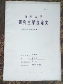 1992年山东大学研究生学位论文 题目 文学与宗教