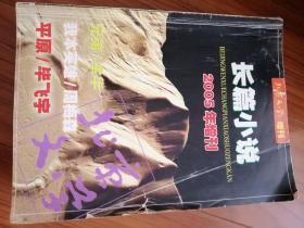 北京文学 增刊 2005