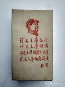 主席像章外包装盒(文革时期)  印有林题词手迹