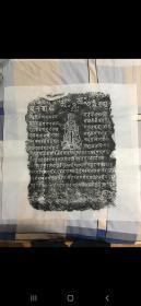 云南大理国白族火葬墓密宗梵文人物碑拓片一张,纸张尺寸四尺斗方。这类石刻云南省博物馆有一些,有兴趣的朋友可以网上搜一下。      居住于云南大理地区的白族,在明代以前,主要是信仰佛教密宗中的阿叱力教派。梵文碑是信奉密宗的信徒在墓地竖立的梵文经咒碑刻,是为了超渡死者的亡灵。它是密宗仪轨中的一个重要组成部份。自南诏国中期开始,由于佛教密宗在白族地区的广泛传播,至使火葬之风十分盛行。从南诏国的王室、贵…