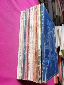 中华传奇(共十二本)1986年3.4.5.期1987全年1988年1.3期  传奇.传记第一辑
