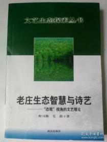 """老庄生态智慧与诗艺--""""态观""""视角的文艺理论 (作者签赠本)"""