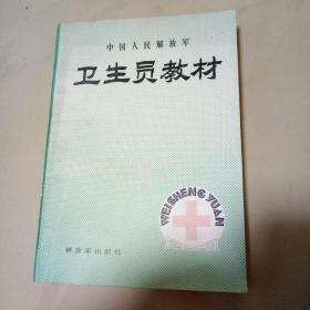 中国人民解放军卫生员教材