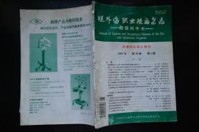 眼外伤职业眼病杂志-附眼科手术1997年1、3